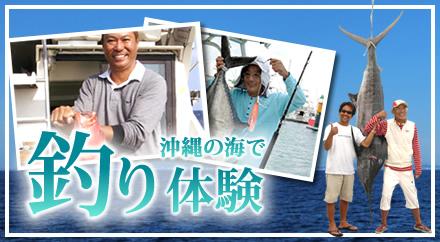 沖縄の海で釣り体験