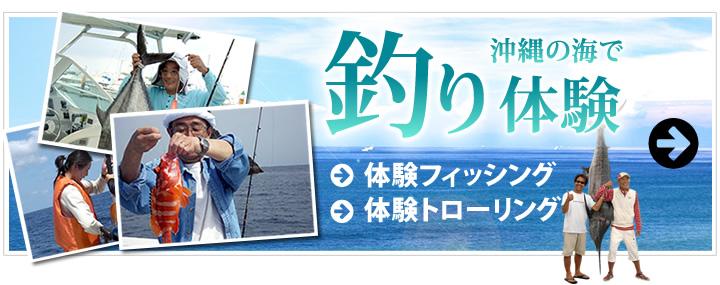 釣り体験(体験フィッシング・体験トローリング)