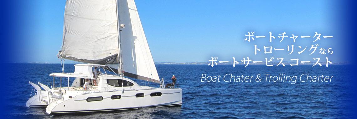 ボートチャーター、トローリングのことなら沖縄 ボートサービスコースト